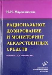 Рациональное дозирование и мониторинг лекарственных средств: Практическое руководство