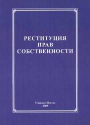 Реституция прав собственности