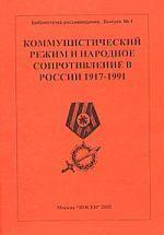 Коммунистический режим и народное сопротивление в России 1917-1991.Вып.1. 3 -е изд.