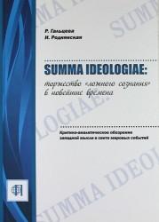 Summa ideologiae: Торжество «ложного сознания» в новейшие времена. Критико-аналитическое обозрение западной мысли в свете мировых событий.