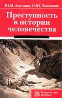 Преступность в истории человечества: Монография /Антонян Ю.М. Звизжова О.Ю.