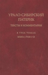 Урало-Сибирский патерик. Тексты и комментарии. В трех томах. Книга 1 (том 1-2)