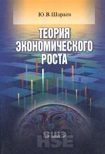 Теория экономического роста: Учебное пособие для вузов