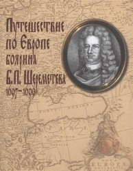 Путешествие по Европе боярина Б. П. Шереметева 1697-1699