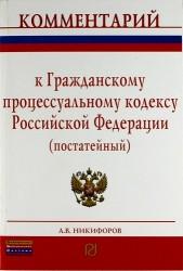 Комментарий к Гражданскому процессуальному кодексу Российской Федерации (постатейный) / 4-e изд.