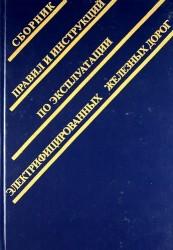 Сборник правил и инструкций по эксплуатации электрофицированных железных дорог.
