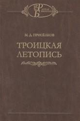 Троицкая летопись. Реконструкция текста