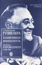 Администрация Рузвельта и коллективная безопасность. Проблема enforcement в 1942-1945 гг.