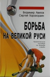 Борьба на Великой Руси.