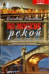 По Москве — рекой. Увлекательная прогулка по набережным: знаменитые и малоизвестные достопримечательности
