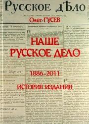 Наше Русское Дело. 1886-2011. История издания