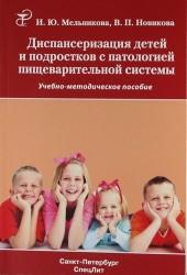 Диспансеризация детей и подростков с патологией пищеварительной системы