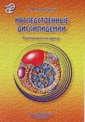 Наследственные дислипидемии