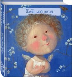 Тебе, мой ангел (художник Евгения Гапчинская) / 2-е изд.