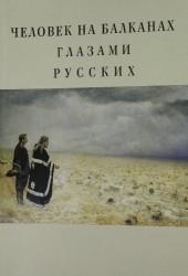 Человек на Балканах глазами русских: сборник статей