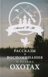 Рассказы и воспоминания о разных охотах