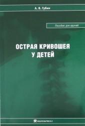 Острая кривошея у детей: Пособие для врачей