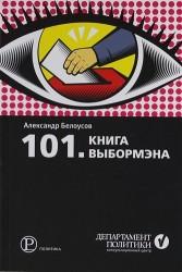101. Книга выбормэна.
