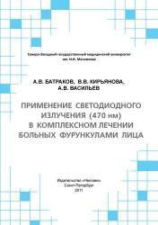 Применение светодиодного излучения (470 нм) в комплексном лечении больных фурункулами лица: Учебное пособие.
