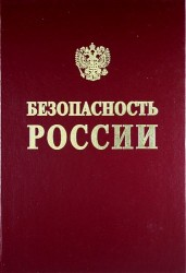 Безопасность России. Правовые, социально-экономические и научно-технические аспекты