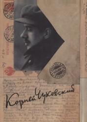 Корней Чуковский. Собрание сочинений в 15 томах. Том 14. Письма (1903-1925)