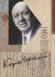 Корней Чуковский. Собрание сочинений в 15 томах. Том 15. Письма (1926-1969)