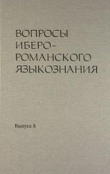 Вопросы иберо-романского языкознания: Сборник статей. Выпуск 8. Материалы конференции