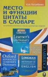 Место и функции цитаты в словаре. На материале британских учебных одноязычных словарей