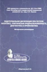 Эндотелиальная дисфункция при гестозе. Патогенез, генетическая предрасположенность, диагностика и профилактика. Методические рекомендации