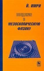 Введение в мезоскопическую физику