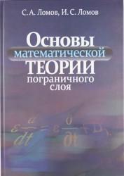 Основы математической теории пограничного слоя.