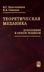 Теоретическая механика (дополнения к общим разделам)