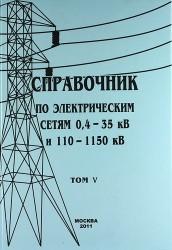 Справочник по электрческим сетям. 0,4 - 35 кВ и 110 - 1150 кВ. Том 5.