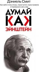 Думай, как Эйнштейн