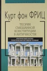 Теория смешанной конституции в античности: Критический анализ политических взглядов Полибия.