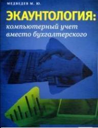 Экаунтология : компьютерный учет вместо бухгалтерского