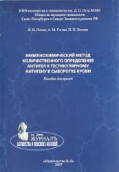 Иммунохимический метод количественного определения антител к тестикулярному антигену в сыворотке крови. Пособие для врачей