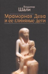 Мраморная дева и ее глиняные дети