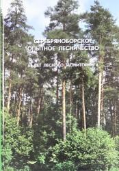 Серебряноборское опытное лесничество. 65 лет лесного мониторинга