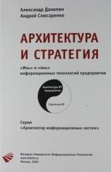 """Архитектура и стратегия. """"Инь"""" и """"Янь"""" информационных технологий предприятия"""
