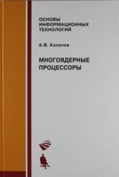 Многоядерные процессоры.: учебное пособие