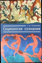 Социология сознания: монография