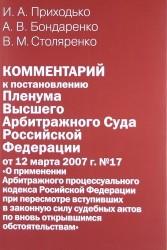 Комментарий к постановлению Пленума Высшего Арбитражного Суда Российской Федерации от 12 марта 2007 г. N2 17 «О применении Арбитражного процессуально