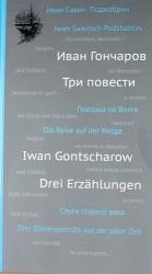 Три повести (на русском и немецком языках)