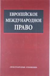 Европейское международное право. Учебник