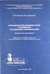Инфекции мочевыводящих путей у беременных. Гестационные симфизиопатии. Методические рекомендации