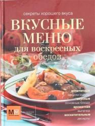 Вкусные меню для воскресных обедов