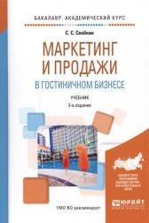 Маркетинг и продажи в гостиничном бизнесе 2-е изд., испр. и доп. Учебник для академического бакалавриата
