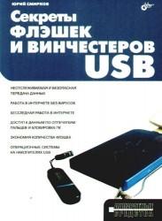Секреты флэшек и винчестеров USB