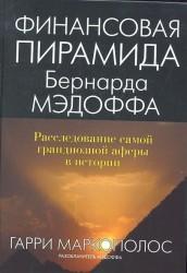 Финансовая пирамида Бернарда Мэдоффа. Расследование самой грандиозной аферы в истории